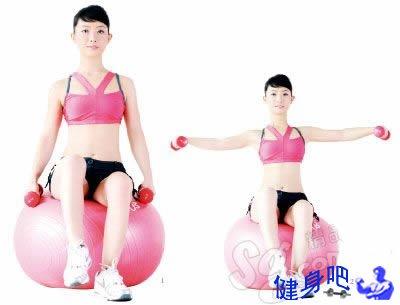 健身球双臂侧平举