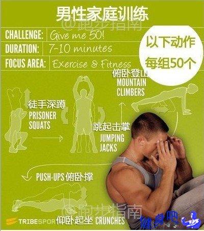 肌肉锻炼计划表_男性家庭训练计划-健身吧