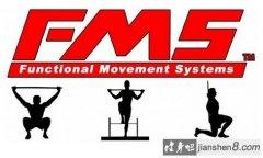 FMS功能性动作模式检测――FMS检测的目的