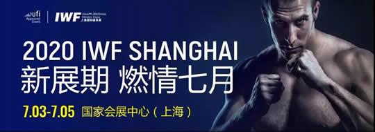 公告|2020 IWF上海国际健身展新展期 7月3日-5日
