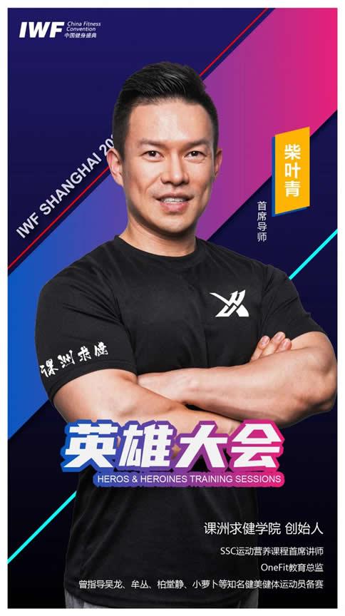 英雄大会丨探秘时间到,我们去专访了顶级运动营养专家柴叶青!